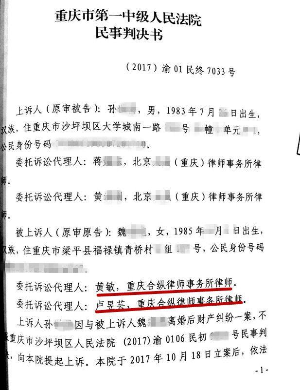 孙某某与魏某某离婚后财产分割纠纷案判决书