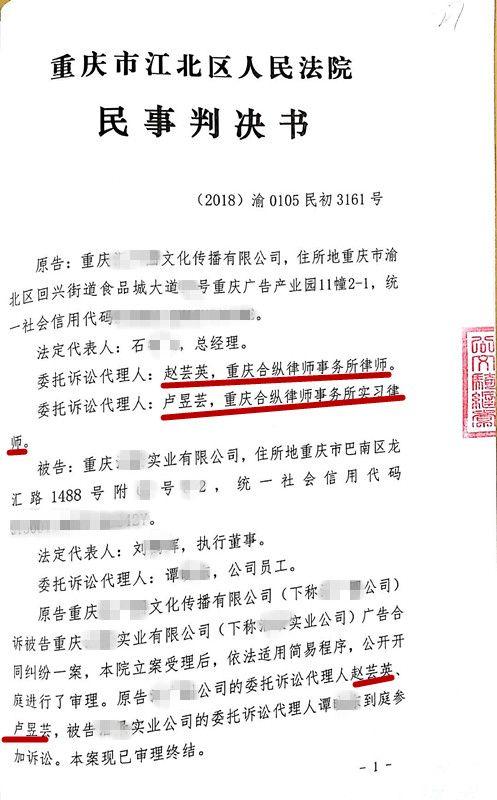 重庆xx文化传播公司诉重庆xx实业公司广告合同纠