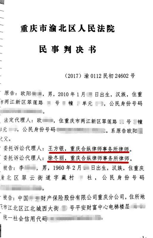 欧阳某某诉李某某及中国xx财产保险股份公司重庆