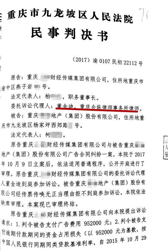 重庆xx财经传媒集团诉重庆xx地产(集团)股份公