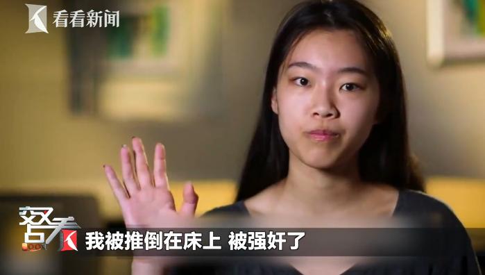 中国女留学生在澳遭强奸 而当地的警方竟说出了这样的话