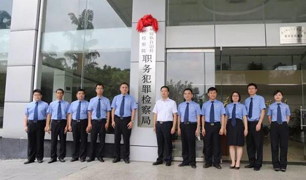 廣西壯族自治區首個具有獨立編制的職務犯罪檢察局揭牌