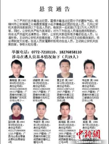 圖為《懸賞通告》。柳江警方供圖