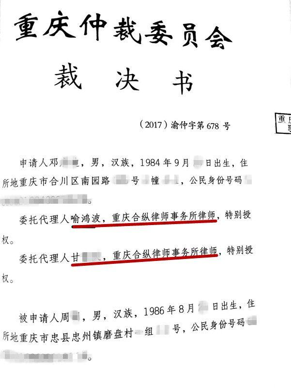 邓某某与周某民间借贷纠纷案仲裁书