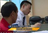 重庆合纵律师事务所律师录制重庆电视台《拍案700》节目