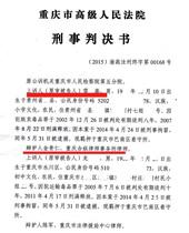 """2014年重庆最大""""毒枭""""雷某被控贩卖毒品33公斤,二"""