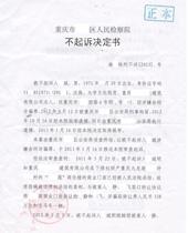 何x斌涉嫌合同诈骗罪一案