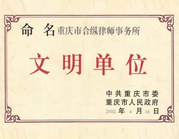 重庆市委、市政府文明单位
