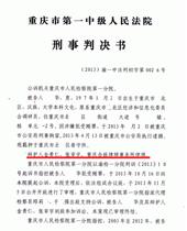 重庆市X区经济和信息化委员会主任华X超受贿500余万
