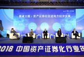 行业进入风口形成共识 2018中国资产证券化行业年会在京落幕