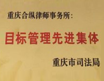 """重庆市""""目标管理先进集体"""""""