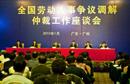 人社部修訂《勞動人事爭議仲裁辦案規則》和《勞動人事爭議仲裁組織規則》