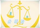 最高人民法院关于适用《中华人民共和国公司法》若干问题的规定(四)