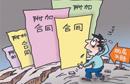 购房补充协议怎么写,购房补充协议的注意事项有哪些?