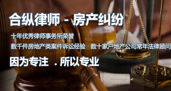 合縱律師 - 房產糾紛