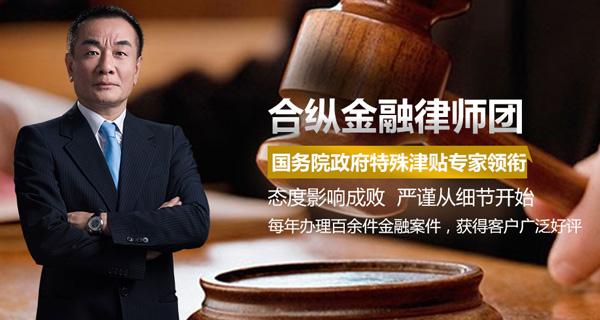 合縱金融律師團