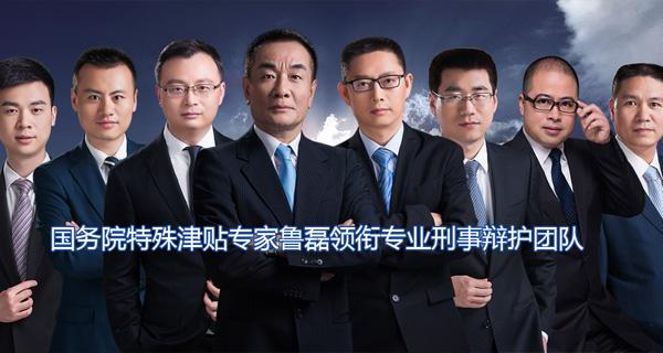 国务院特殊津贴专家鲁磊领衔专业刑事辩护团队