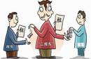 签订房屋转租合同的注意事项有哪些