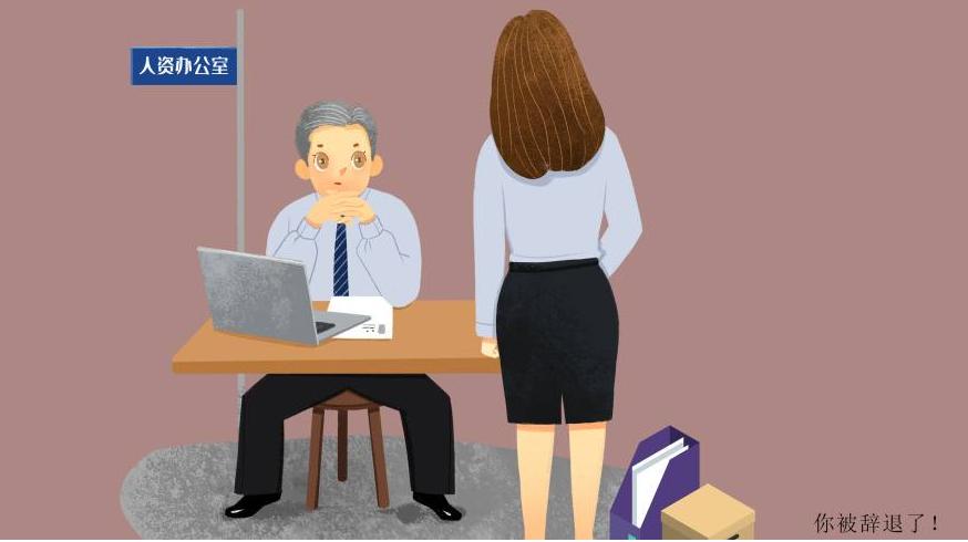 女职工试用期怀孕,公司能否辞退